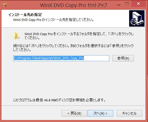 WinX DVD Copy Proが期間限定で無料配布-13 02-03-31-404