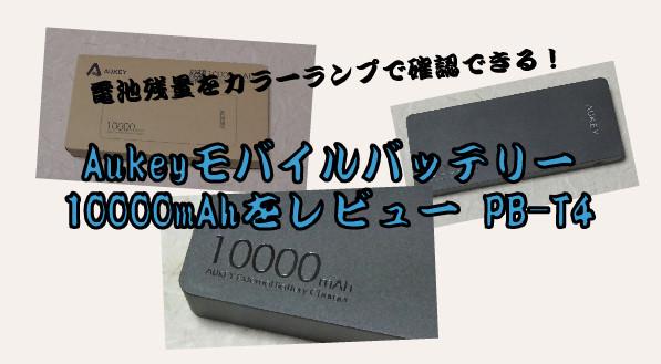 Aukeyモバイルバッテリー10000mAhPB-T402-18 22-41-38-606