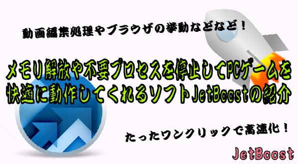 pcゲーム高速化 快適-53-33-596