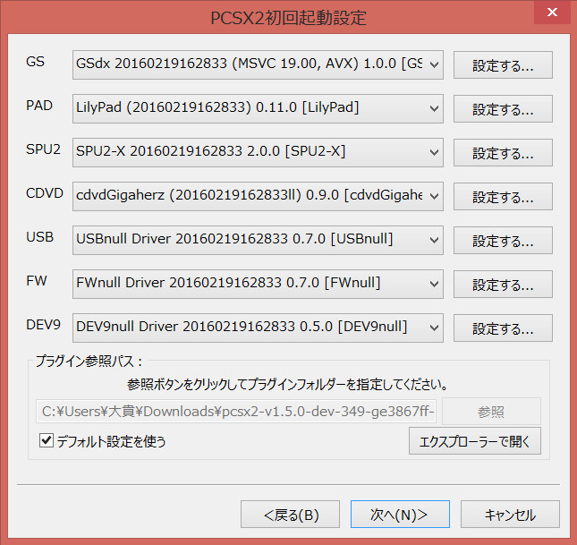 PCでPS2のゲームをやる方法PCSX2は実機レベルなのか検証 02-50-37-592