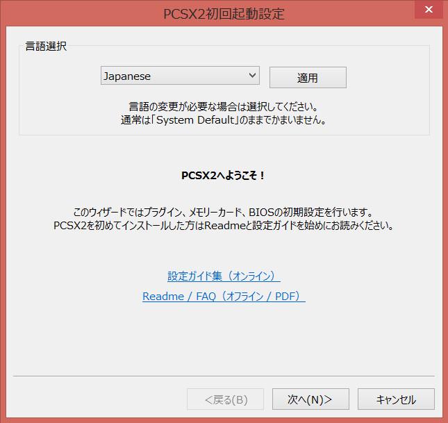 PCでPS2のゲームをやる方法PCSX2は実機レベルなのか検証2-50-03-660