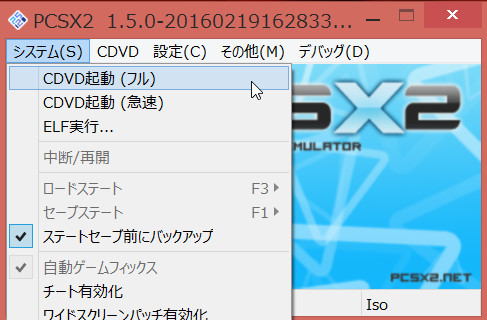 PCでPS2のゲームをやる方法PCSX2は実機レベルなのか検証3-17-58-928