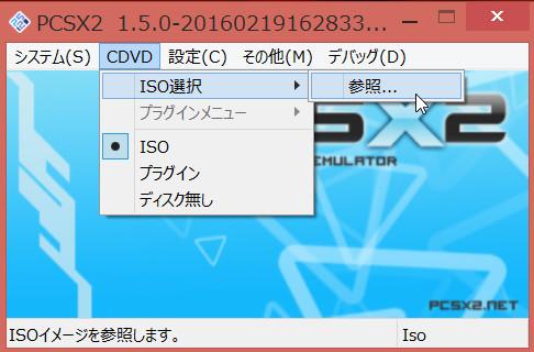 PCでPS2のゲームをやる方法PCSX2は実機レベルなのか検証 03-14-14-363