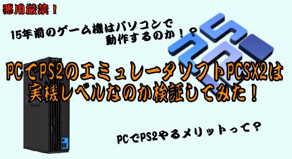 PCでPS2のゲームをやる方法PCSX2は実機レベルなのか検証0 08-44-33-203