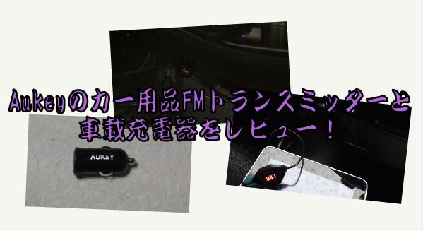 Aukeyのカー用品FMトランスミッターと車載充電器をレビュー 03-45-37-142