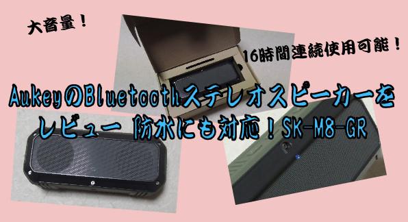 AukeyのBluetoothステレオスピーカーをレビュー 防水にも対応!SK-M8-GR5-01-39-740