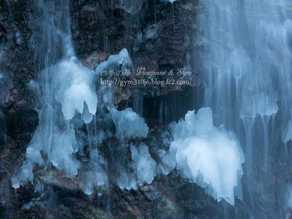 払沢の滝 B