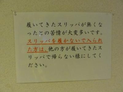 トマム・富良野・糠平 138