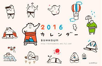 2016sumocalen_01.jpg