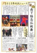 新聞2016-1