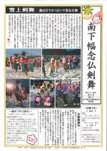 新聞201603-04