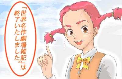 世界名作劇場雑記エンド_001