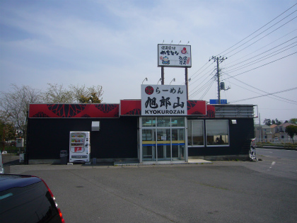 旭郎山06