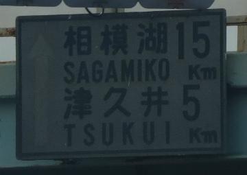 南津電鉄05