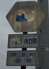 坂本隧道29