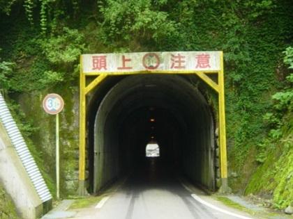 坂本隧道32