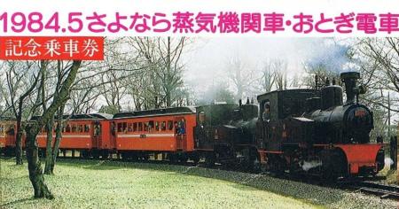 おとぎ列車03