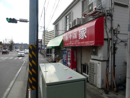 寿々㐂家と杉田家02