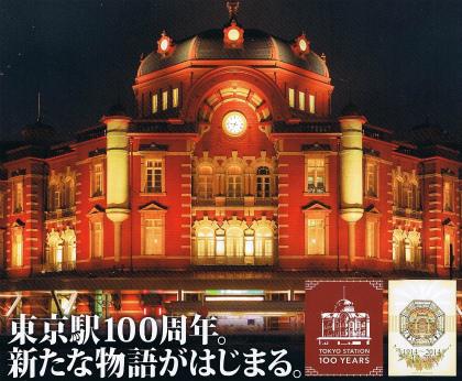 東京駅Suica04
