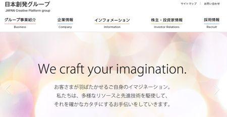 日本創発グループ トップページ