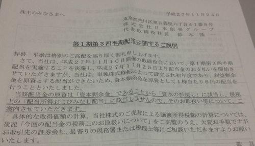 日本創発グループ 資本の払戻に該当します