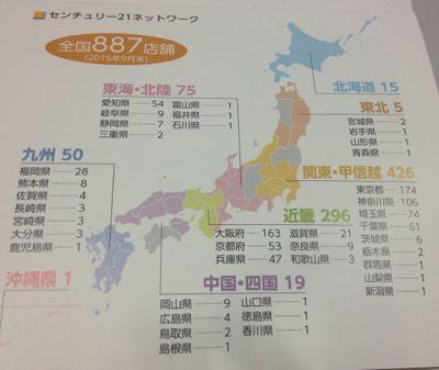 センチュリー21・ジャパン 900店舗が近づいています