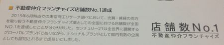 センチュリー21・ジャパン 店舗数No.1達成