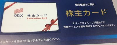 8591 オリックス 株主カード