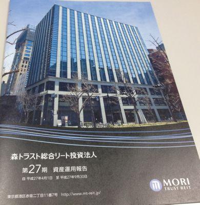 森トラスト総合リート投資法人 資産運用報告書