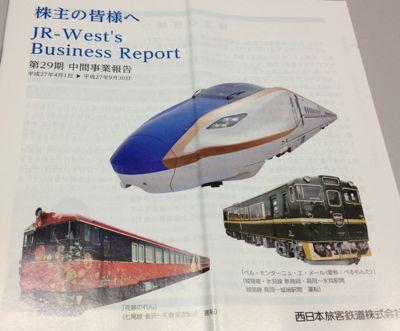 西日本旅客鉃道 中間事業報告書