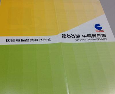 因幡電機産業 中間報告書