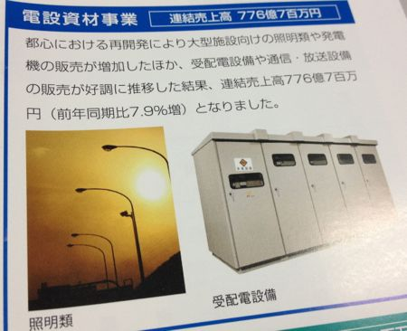 因幡電機産業 電設資材がメインです