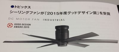 オーデリック グッドデザイン賞受賞