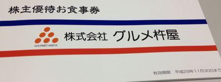 グルメ杵屋の株主優待券