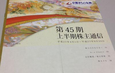 7615 京都きもの友禅 中間報告書