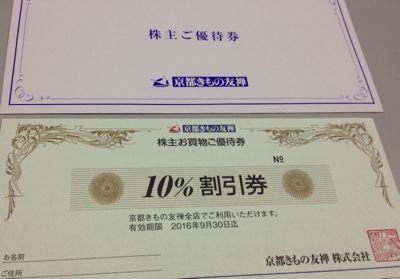 京都きもの友禅 2015年9月権利確定分 株主優待券