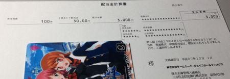 6249 ゲームカード・ジョイコHD 配当金