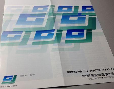 6249 ゲームカード・ジョイコHD 株主通信
