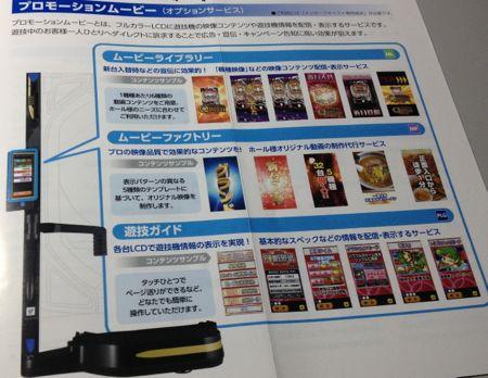 ゲームカード・ジョイコHD 同社の取扱い商品の一例
