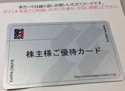 カッパ・クリエイト 株主様ご優待カード