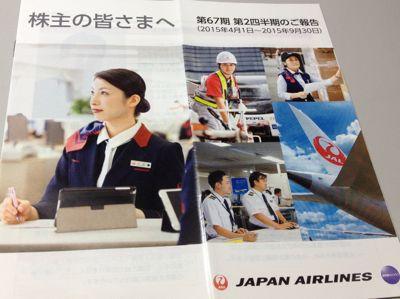 9201 日本航空 中間報告書