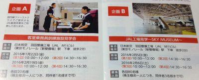 日本航空 当たらない工場見学の案内