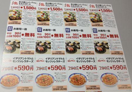 ゼンショーサポーターズクラブ特別お試し券(2)