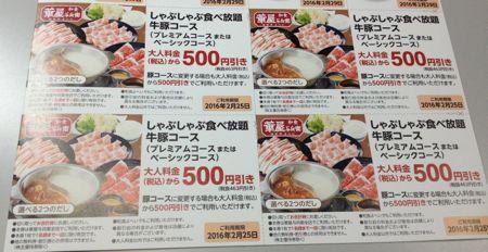 ゼンショーサポーターズクラブ特別お試し券(3)