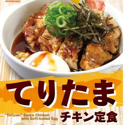 9887 松屋フーズ てりたまチキン定食