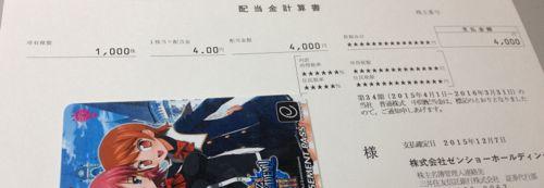 7550 ゼンショーHD 中間配当金