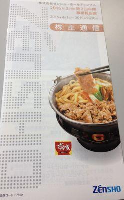 7550 ゼンショーHD 株主通信