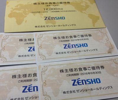 7550 ゼンショーHD 株主優待券