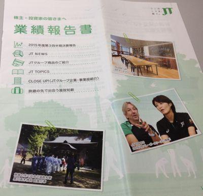 2914 日本たばこ産業 中間報告書