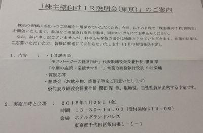 株主向けIR説明会